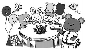 ワールドカフェ挿絵